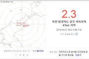 """북한 풍계리 핵실험장 인근서 규모 2.3 지진…""""핵실험이 단층에 영향"""""""