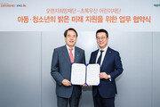 ING생명·오렌지희망재단·초록우산어린이재단, 사회공헌 업무협약 체결