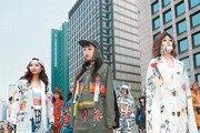 서울시민과 함께하는 패션쇼
