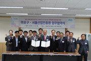 SBA, 서울시 마포구와 상암 DMC 발전 위해 '맞손'