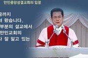 """만민중앙성결교회 """"이재록 목사 성폭행 의혹 보도 '기독교 탄압'"""""""