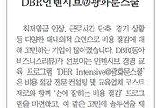 [DBR/알립니다]비용절감 전문 노하우 공개 DBR인텐시브@광화문스쿨