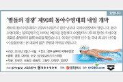 [알립니다]'별들의 경쟁' 제90회 동아수영대회 2일 개막