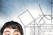 [횡설수설/주성원]기하학 빠진 수학 시험