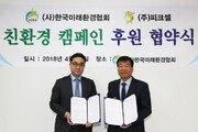 (사)한국미래환경협회와 ㈜피크셀, 서울랜드서 폐건전지 무료 교환