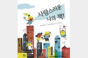 [어린이 책]재미있고 웃기고 신기해! 책은 내게 신나는 놀이터