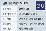[단독]9900원 청바지 '지유' 한국 온다