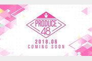 프로듀스48, 6월 첫 방송…'韓·日 결합' 걸그룹 데뷔 목표