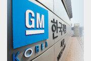 GM 아태본부 국내 유치… 10년간 지분매각 제한