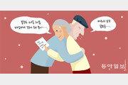 [포도나무 아래서/신이현]사돈은 맞절도 안 하고 '볼때기'에다 뽀뽀를 했다