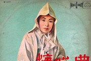 [김문성의 盤세기]서산대사 佛歌를 민요풍 효의 노래로… 명반 중 명반