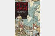 [책의 향기]세계인의 영어 열풍, 英 산업혁명 이후 시작됐다