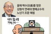 """""""후배 빈소 조문, 가도 안가도 찜찜"""" 80대의 고민"""