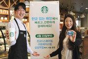 [2018 착한브랜드 대상]스타벅스, 국내 '스페셜티' 커피 문화 창출