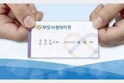 [2018 착한브랜드 대상]부모사랑의 새로운 브랜드 '부모사랑라이프'