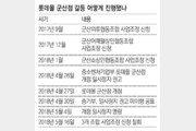 """""""6월 지방선거 이후 재협상""""… 롯데몰 군산점 갈등 장기화"""