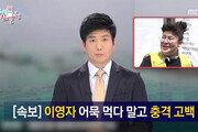MBC '세월호 희화화' 조사결과 내놨지만…