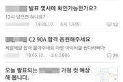 [청계천 사진관]'로또 아파트' 열풍…계약금 5000만원, 당첨되면 2~3억 번다?