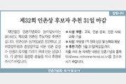 [알립니다]제32회 인촌상 후보자 추천 31일 마감