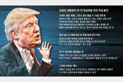 """트럼프 """"北, 큰 부자될 것""""… 경제보상 통한 '한국모델' 제시"""