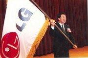 '럭키금성'서 글로벌 기업 'LG'로…1등 이끈 승부사 구본무 회장