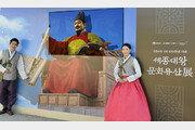 LG 올레드 TV와 함께하는 세종대왕 문화유산전