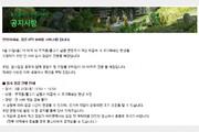 """검은사막 모바일, 21일 오후 4시50분까지 점검…""""1일 1점검?"""" 불만"""