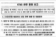 기재부 'KT&G 사장 교체' 문건 만들었다 바로 폐기
