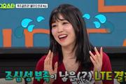 """이은혜♥노지훈, 사귄지 3개월 후 LTE급 결혼 이유?…""""조심성 부족"""""""