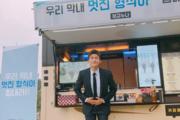 """박형식, 송혜교가 보낸 커피차에 '배꼽인사'…""""커피 잘 사주는 예쁜 누나"""""""