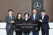 메르세데스-벤츠 사회공헌위원회, 사회복지지관에 사업기금 4억7000만원 전달