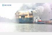 인천항 선박화재, 이르면 오늘(23일) 완진…잔불 끄는 中
