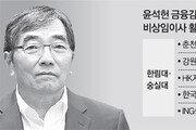[단독]윤석헌, 교수때 8곳 사외이사… 5곳은 겸직 신고 안해