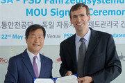 자율주행차 검사기술 개발 협력… 교통안전공단-獨 FSD 업무협약