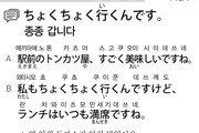 [시사일본어학원]종종 갑니다