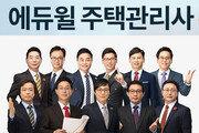 [에듀윌] 노후대비 자격증 '주택관리사', 상대평가 전에 취득하세요