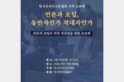 '동반자인가 적대자인가' 온신협, 언론·포털 관계 재설정 모색 토론회 개최