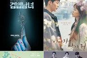 5월 드라마 대전, 도토리 키 재기