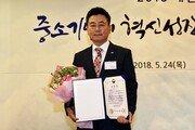 남재광 모던종합상조㈜ 대표, 중소벤처기업부장관 표창 수상