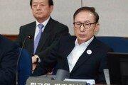 """이명박 """"앞으론 필요한 재판만 나가겠다""""…불출석 사유서"""