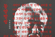 [책의 향기]400일의 여정… 후지와라 신야의 마지막 방랑