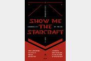 [책의 향기]'스타크래프트' 속 전투, 실제 전술로 풀어본다면