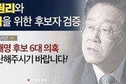 """與 """"이재명 음성파일 자유한국당 홈페이지 공개, 파렴치한 불법행위…네거티브에 목메"""""""