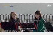 """""""귀 녹았어?"""", """"So Beautiful""""…'비긴어게인2' 박정현 '꿈에' 라이브 반응"""