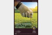 KB금융, '침체' 남자프로대회 부흥 이끈다…'리브챔피언십' 개최