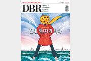 [DBR]혁신 도입할땐 예행연습하라