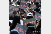 '몰카 성차별 수사' 항의 두번째 집회