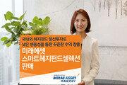 """누적 성과 +9.32%… """"우수한 헤지펀드 10여개에 집중 투자"""""""
