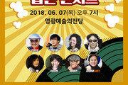가수협회 '2018 낭만콘서트', 영광서 두 번째 무대