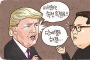 [신문과 놀자!/주니어를 위한 사설 따라잡기]김정은, 대화 원하면 변하라